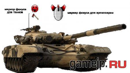 Маркеры фокуса для артиллерии и для танков в WoT