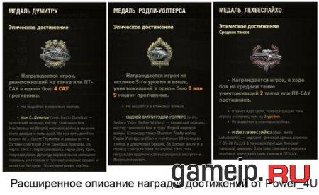 Расширенное описание медалей и достижений в World of Tanks 0.9.0