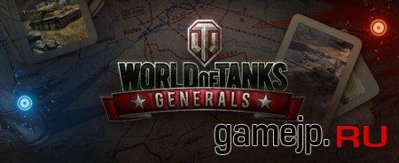 Альфа-тест World of Tanks: Generals