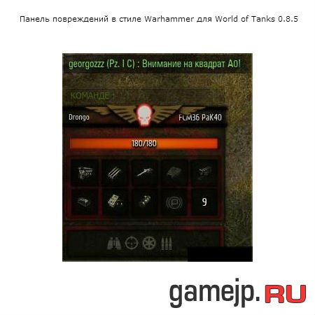 Панель повреждения Warhammer для World of Tanks 0.9.0