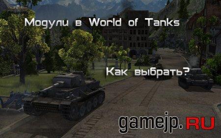 Как выбрать нужные модули в World of Tanks