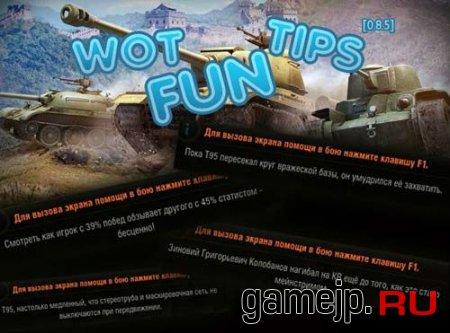 Смешные цитаты Wargag перед боем World of Tanks 0.9.0