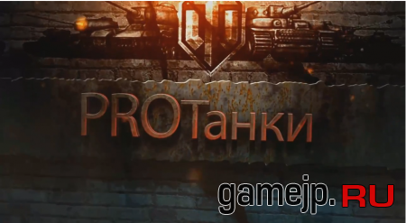 Сборка модов PRO Tanki для World of Tanks 0.9.0