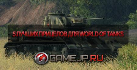 5 лучших прицелов для World of Tanks 0.9.0