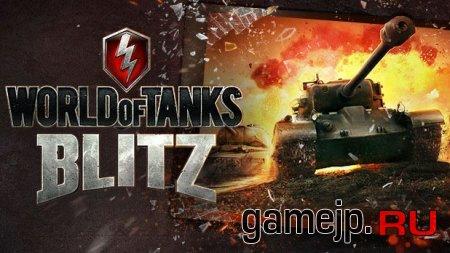 Старые танки по новому в World of Tanks Blitz