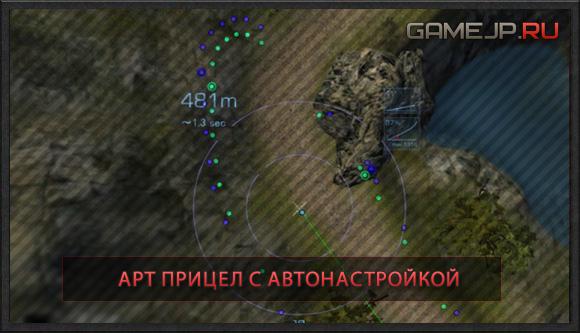 Арт прицел 0.9.0
