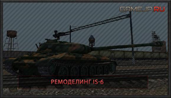Ремоделинг ИС-6