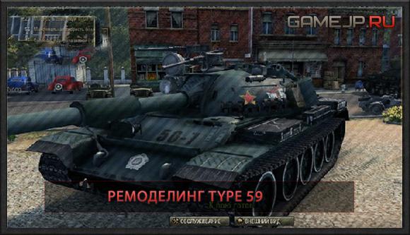 Ремоделинг Type 59