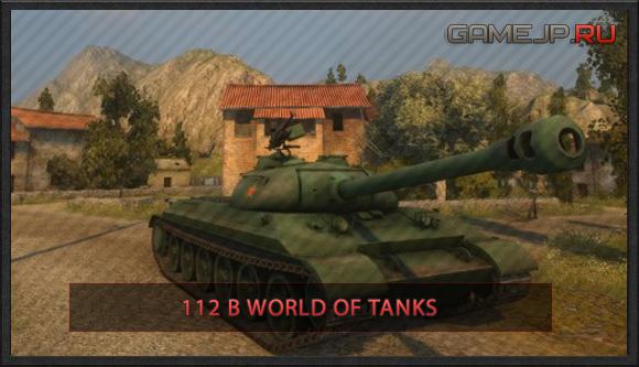 Новый премиумный китайский 112 в World of Tanks 0.9.0