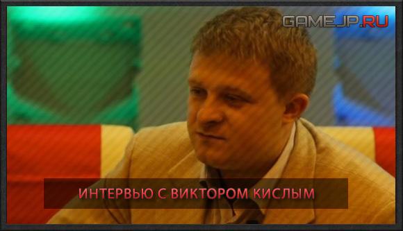 Интервью c Виктором Кислым - Главой компании Wargaming