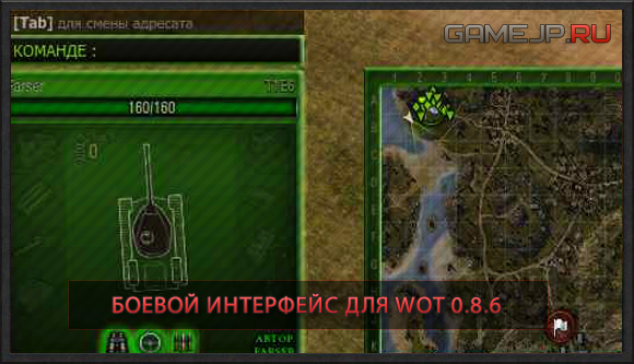 Боевой интерфейс для World of Tanks 0.9.0