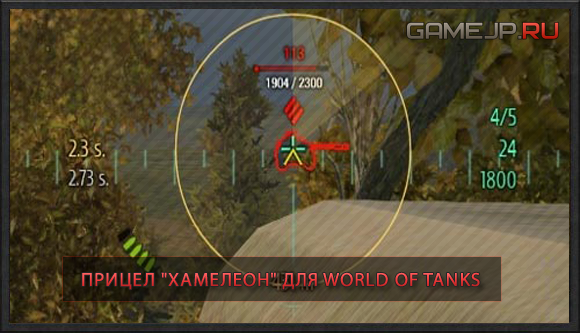 Chameleon прицел для World of Tanks