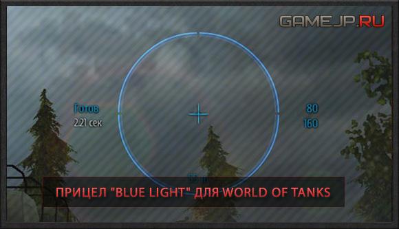 Новый синий прицел для World of Tanks 0.9.0