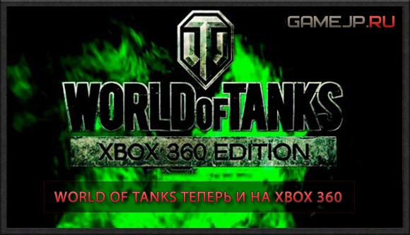 World of Tanks теперь и на Xbox 360