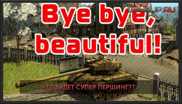 Куда денется Супер Першинг в World of Tanks 0.9.0?