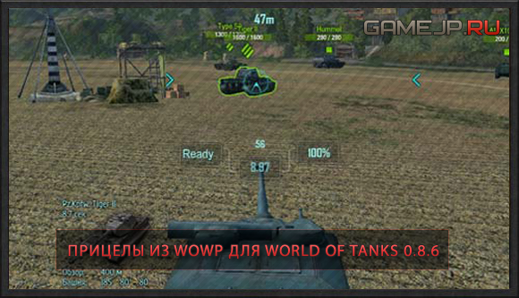 Прицелы из WoWP для World of Tanks 0.9.0