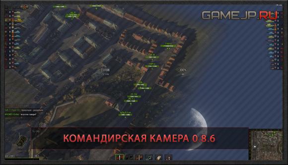 Командирская камера 0.9.0