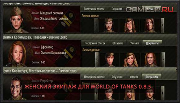 Женский экипаж для World of Tanks 0.9.0