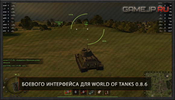 Боевого интерфейса для World of Tanks 0.9.0