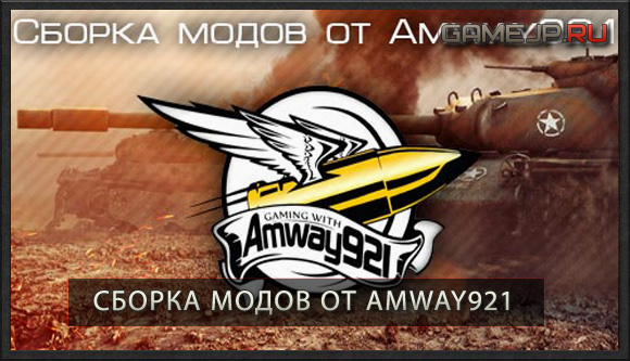 Моды от amway921 для World of Tanks 0.9.0
