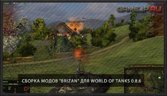 """Сборка модов """"Brizan"""" для World of Tanks 0.9.0"""