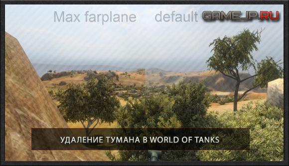 Удаление тумана в World of Tanks