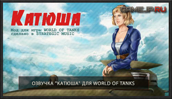 "Озвучка ""Катюша"" для World of Tanks 0.9.0"