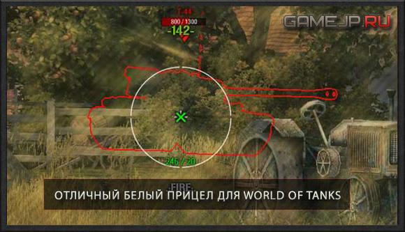 Отличный белый прицел для World of Tanks 0.9.0