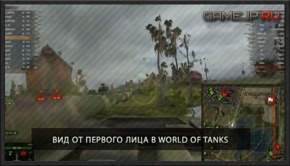 Вид от первого лица в World of Tanks