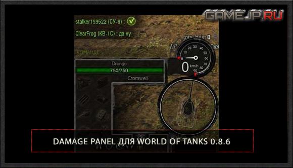 Damage Panel для World of Tanks 0.9.0
