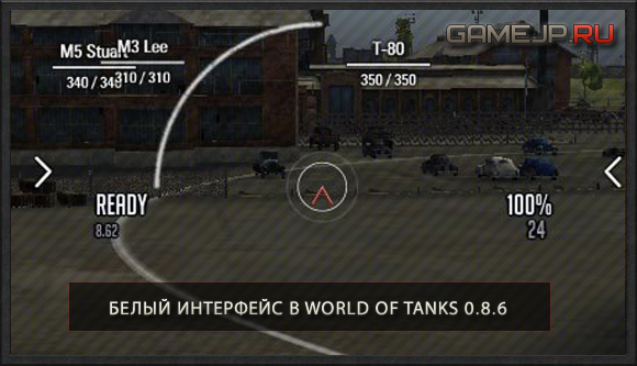 Белый интерфейс в World of Tanks 0.9.0