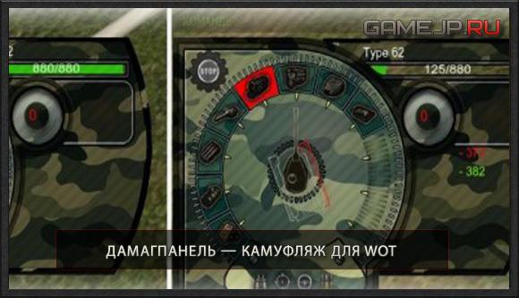 Камуфляжная ДамагПанель для WoT
