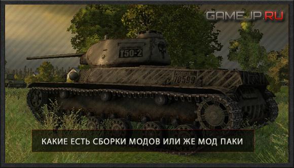 Какие есть сборки модов или же мод паки для World of Tanks