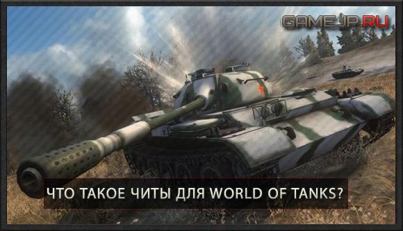 Что такое читы для World of Tanks?