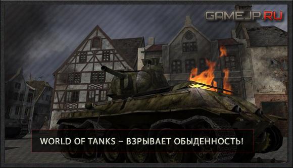 World of tanks – взрывает обыденность!