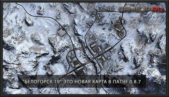 """""""Белогорск 19"""" это новая карта в патче 0.9.0"""