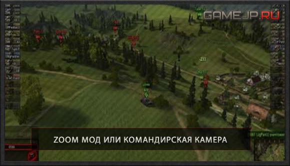 ZOOM мод или Командирская камера для WoT 0.9.0