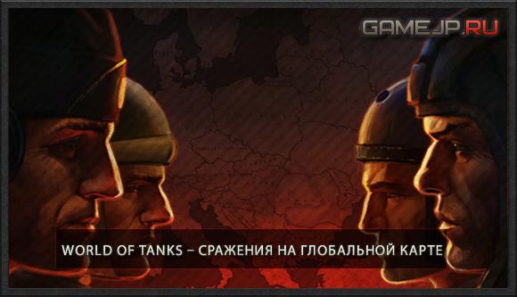 World of Tanks – сражения на глобальной карте и лучшие решения для техники