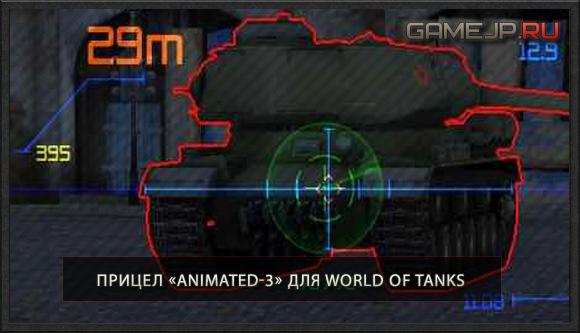 Прицел «Animated-3» для World of Tanks 0.9.0