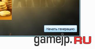 Генератор бонус кодов для World of Tanks