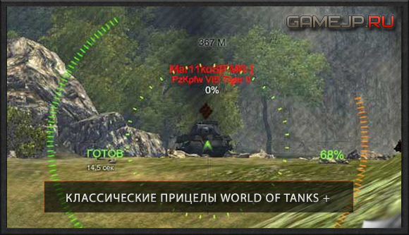 Классические прицелы world of tanks с расширенными возможностями