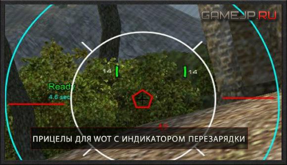 Прицелы для WoT с индикатором перезарядки в секундах