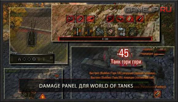 Damage Panel для World of Tanks 0.9.0 с УГН