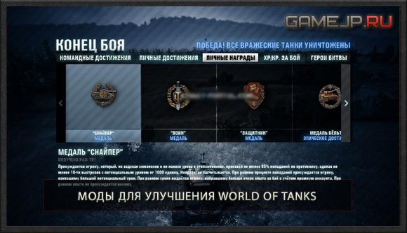 Моды для улучшения World of Tanks