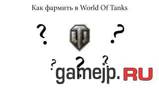 Нужно ли покупать премиумную технику в World of Tanks?