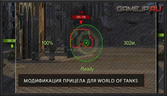 Модификация прицела для world of tanks 0.9.0