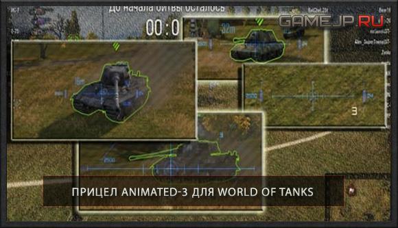 Прицел Animated для World of Tanks