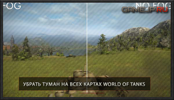 Убираем туман на всех картах World of Tanks 0.9.0