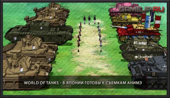 World of Tanks - в Японии готовы к съемкам анимэ