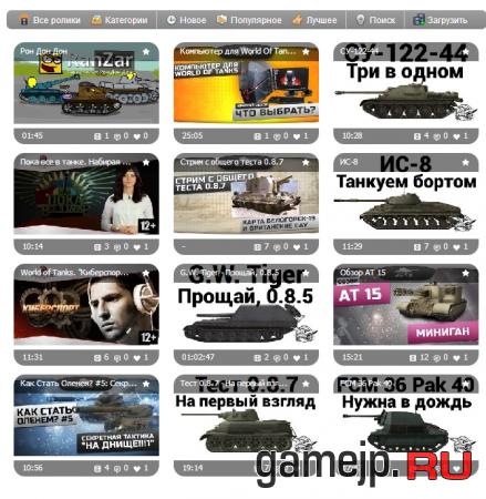 Как стать популярным игроком в World of Tanks?